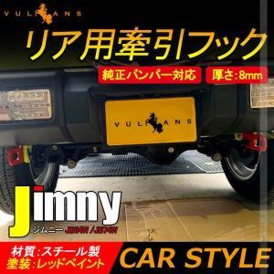 新型ジムニー JB64W シエラ JB74 リア用 牽引フック スチール製 8mm厚 純正バンパー対...