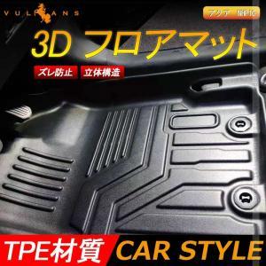 アクア NHP10 後期 3D フロアマット TPE材質 3D立体成型 カーマット ズレ防止 内装 ...