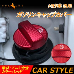 トヨタ車 汎用 ガソリンキャップカバー 1PCS ハイエース200系 RAV4 50系 C-HR オ...
