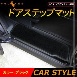 ノアヴォクシー60系 ドアステップマット ステップガード 黒 4PCS 内装 パーツ カスタム エア...