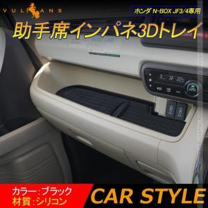 ホンダ N-BOX JF3/4専用 助手席インパネ3Dトレイ ブラック 1PCS ラバーマット イン...