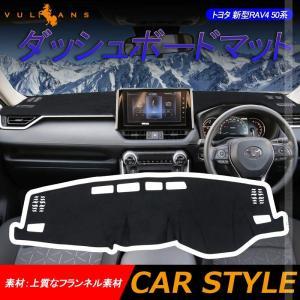 トヨタ 新型RAV4 50系 ダッシュボードマット ブラック 1PCS ダッシュボードカバー 日焼け...
