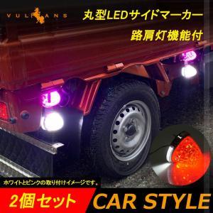 丸型 トラック用 LEDサイドマーカー マーカーランプ 路肩灯機能付 2個 バスマーカー トラックマ...