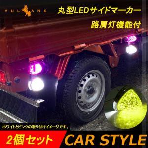 丸型 トラック用 LEDサイドマーカー マーカーランプ 路肩灯機能付 2個 レモン色 バスマーカー ...