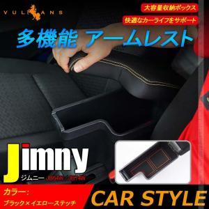 日本限定カラー登場 意匠登録済 ジムニー JB64W シエラJB74 多機能 アームレスト ブラック×イエローステッチ コンソールボックス 肘掛け 手置く 内装 パーツ|Vulcans