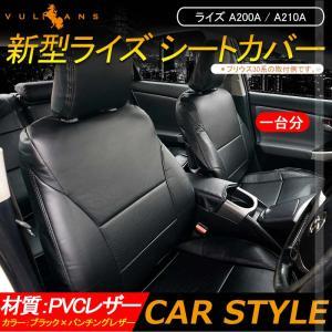 新型ライズ シートカバー ブラック×パンチングレザー 一台分 PVCレザー車用品 カーシートカバー ...