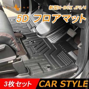 業界初 5D フロアマット 新型N-BOX JF3/4 3枚セット TPE材質 立体成型 カーマット...