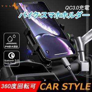 QC3.0充電 バイク スマホホルダー ブラック 360度回転可 アルミ合金 スイッチ付き USBポ...
