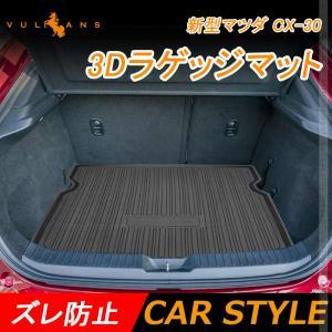 新型マツダ CX-30 3D ラゲッジマット TPO ズレ防止 消臭 内装 パーツ カスタム アクセ...