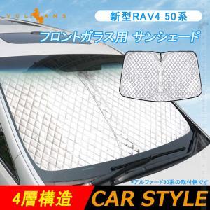 新型RAV4 50系 フロントガラス用 サンシェード 4層構造 遮光フロントシェード カーサンシェー...