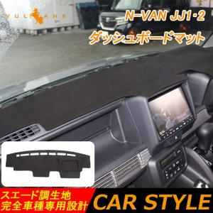 N-VAN JJ1・2 3D ダッシュマット ダッシュボードマット スエード調生地 フロントガラスへ...