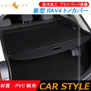 新型RAV4 50系 トノカバー 1PCS ロールシェード プライバシー保護 PVC帆布 ラゲッジ収...