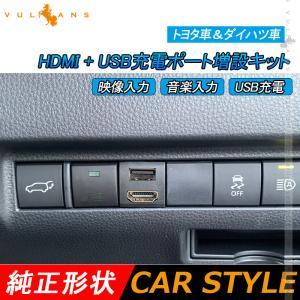 トヨタ車&ダイハツ車 HDMI + USB充電ポート 増設充電ポート 映像入力 音楽入力 USB充電...