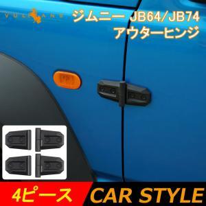 ジムニー JB64 シエラ JB74 アウターヒンジ 4ピース(2セット) ドアヒンジ サイドドア ...