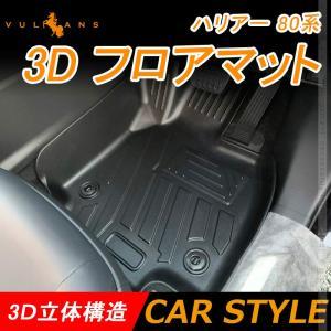 新型ハリアー 80系 ガソリン車/ハイブリッド車 3D フロアマット TPE ズレ防止 フロント+リ...