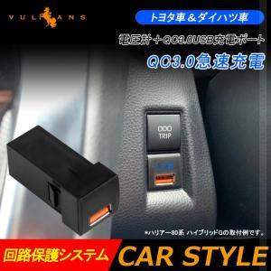 トヨタ車&ダイハツ車 電圧計+QC3.0 USB充電ポート増設充電ポート 急速充電 LED アクセサ...