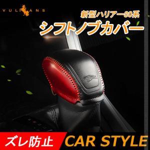 新型ハリアー80系 シフトノブカバー ブラック×レッド 本革調 シフトグリップカバー レザー カバー キズ防止 内装 パーツ Vulcans