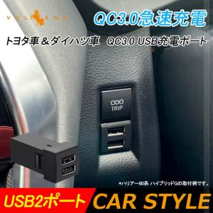トヨタ車&ダイハツ車 QC3.0 USB充電ポート USB2ポート 増設充電ポート 急速充電 LED...