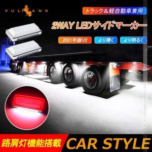 2WAY LEDサイドマーカー 路肩灯機能搭載 トラック&軽自動車兼用 2個 レッド 角型 LED ...