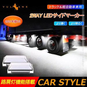 2WAY LEDサイドマーカーランプ 路肩灯機能搭載 トラック&軽自動車 2個 ホワイト LED マ...