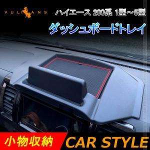 ハイエース 200系 1型2型3型4型5型 ダッシュボードトレイ 車内収納ボックス ナビバイザー ス...