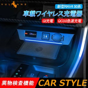 新型RAV4 50系 車載ワイヤレス充電器 QI充電+QC3.0急速充電 無線充電器 車載QI 急速...