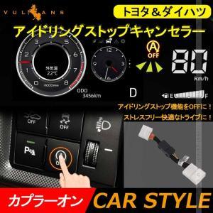 トヨタ&ダイハツ アイドリングストップキャンセラー 1PCS カプラーオン アイドリングストップ機能...