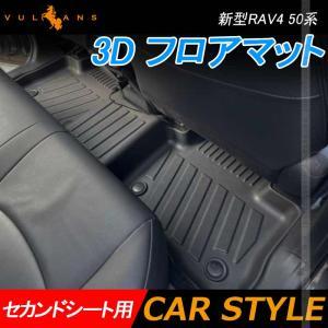 新型RAV4 50系 2列目用 3D セカンド フロアマット セカンドマット 1枚 カーゴマット カ...