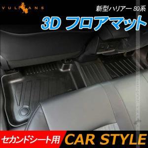新型ハリアー 80系 2列目用 3D セカンド フロアマット セカンドマット 1枚 カーゴマット カ...