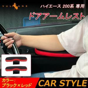 令和2年 改良版 ハイエース 200系 1型〜5型 サイドアームレスト 肘掛 ドアアームレスト ブラック×レッド アームレスト 肘置き レザー 内装 パーツ アクセサリー|Vulcans