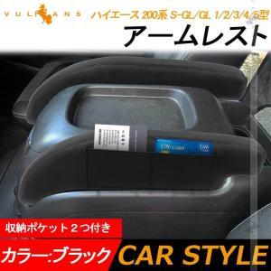 ハイエース 200系 S-GL/GL 1/2/3/4/5型 アームレスト 肘掛 2PCS 肘置き レザー 耐久性UP アームレストボックス保護カバー 内装 アクセサリー カスタム パーツ|Vulcans