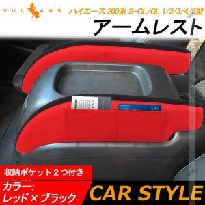 ハイエース 200系 S-GL/GL 1/2/3/4/5型 アームレスト レッド×ブラック 肘置き レザー アームレストボックス保護カバー 内装 アクセサリー カスタム パーツ|Vulcans