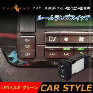 ハイエース200系 S-GL 4型/5型/6型専用 リア ルームランプスイッチ グリーン 取説付き ...