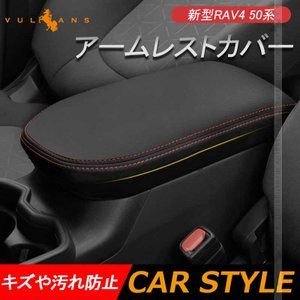 新型RAV4 50系 アームレストカバー ブラック×レッドステッチ 1PCS アームレストボックス保...