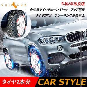 【XF7】令和2年改良版 非金属 タイヤチェーン スノーチェーン ジャッキアップ不要 タイヤ2本分 ...