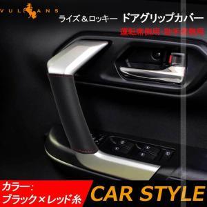 ライズ&ロッキー ドアグリップカバー 2PCS ブラック×レッド糸 ドアハンドル 運転席側用・助手席...