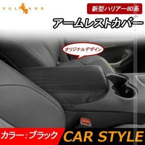 トヨタ 新型ハリアー80系 アームレストカバー ブラック 1PCS オリジナルデザイン 耐久性UP ...