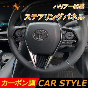 トヨタ 新型ハリアー80系 ステアリングパネル 3PCS カーボン調 カバー ガーニッシュ 3D立体...