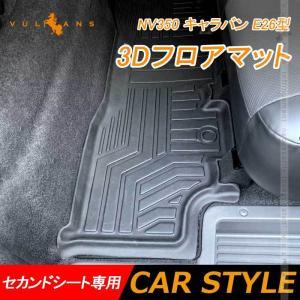 NV350 キャラバン E26型 プレミアムGX 3D フロアマット セカンドシート専用 TPE材質...