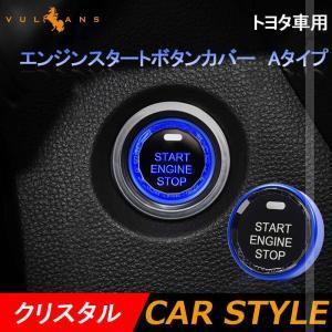 トヨタ車用 エンジンスタートボタンカバー Aタイプ ブルー クリスタル スタート ストップ ボタン ...