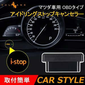 マツダ車用 OBDタイプ アイドリングストップキャンセラー アイドリングストップ機能を常時OFF オ...