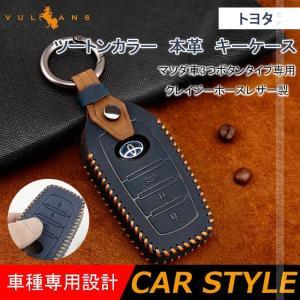 トヨタ ツートンカラー 本革 キーケース 新型3つボタンタイプ専用 クレイジーホースレザー製 電波障...