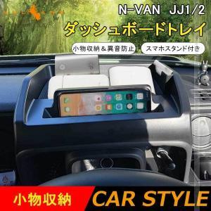 N-VAN JJ1/2 ダッシュボードトレイ 車内収納ボックス オンダッシュ ナビバイザー スマホホ...