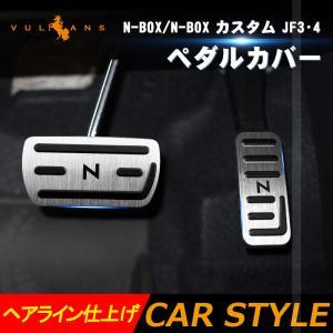 N-BOX/N-BOX カスタム JF3・4 ペダルカバー 滑り止めデザイン ヘアライン仕上げ 2P...