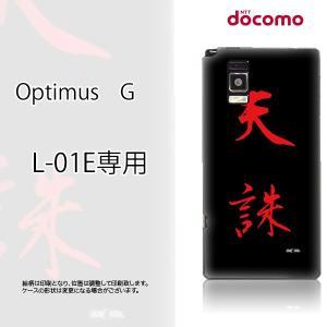 L-01E スマホ ケース カバー Optimus G 天誅 アミューズ