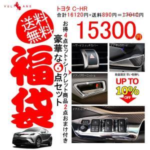 トヨタ TOYOTA C-HR CHR  豪華な6点セット福...