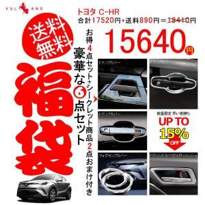 C-HR CHR  豪華な6点セット福袋 お得 インテリアパネル 内装 外装 パーツ カスタム アクセサリー エアロ トヨタ TOYOTA|vulcans