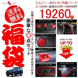 ジムニー JB23 JB43 豪華な8点セット 福袋 お得 内装 パーツ カスタム アクセサリー ドレスアップ エアロ JIMNY|vulcans