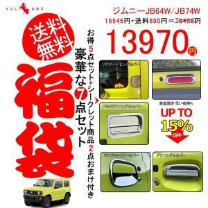 新型ジムニーJB64W/74W 豪華な7点セット福袋 お得な5点セット+シークレット商品2点おまけ付...