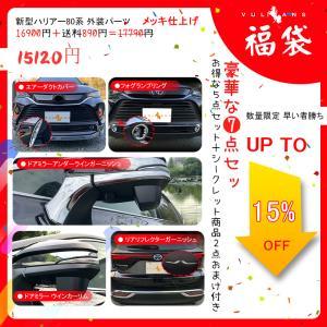 新型ハリアー80系 豪華な7点セット 福袋 お得な5点セット+シークレット商品2点おまけ付き エアロ...